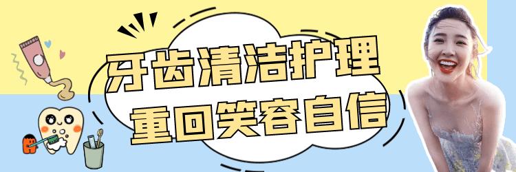 【合集】牙齿护理干货分享,绽放笑容魅力!