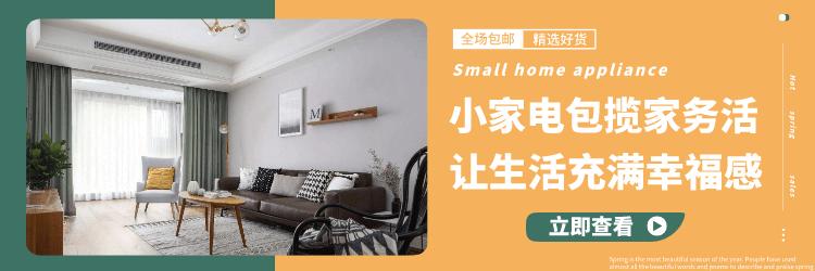 小家電包攬你的家務活,讓生活充滿幸福感