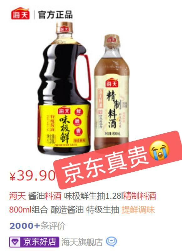 海天官方旗舰店金标生抽精制料酒镇江香醋