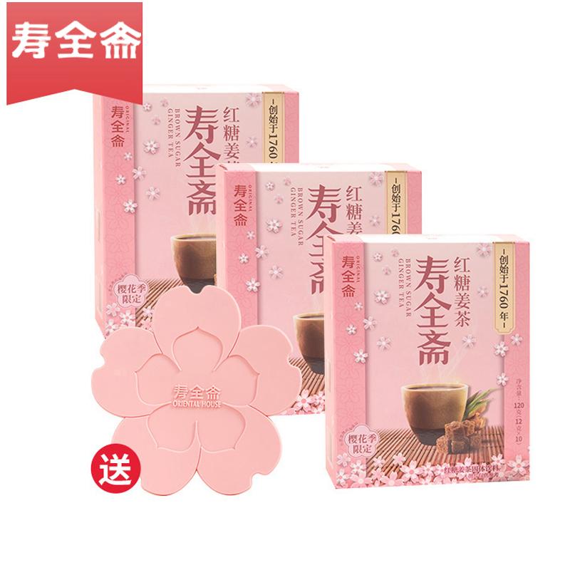 寿全斋红糖姜茶大姨妈生姜汁水红枣黑糖姜枣茶小袋装姜汤冲饮 3盒