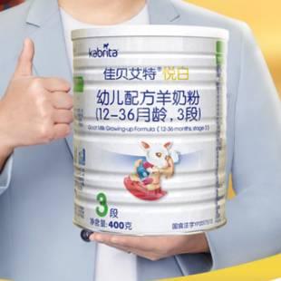 【BDUCK礼盒】佳贝艾特婴儿羊奶粉悦白