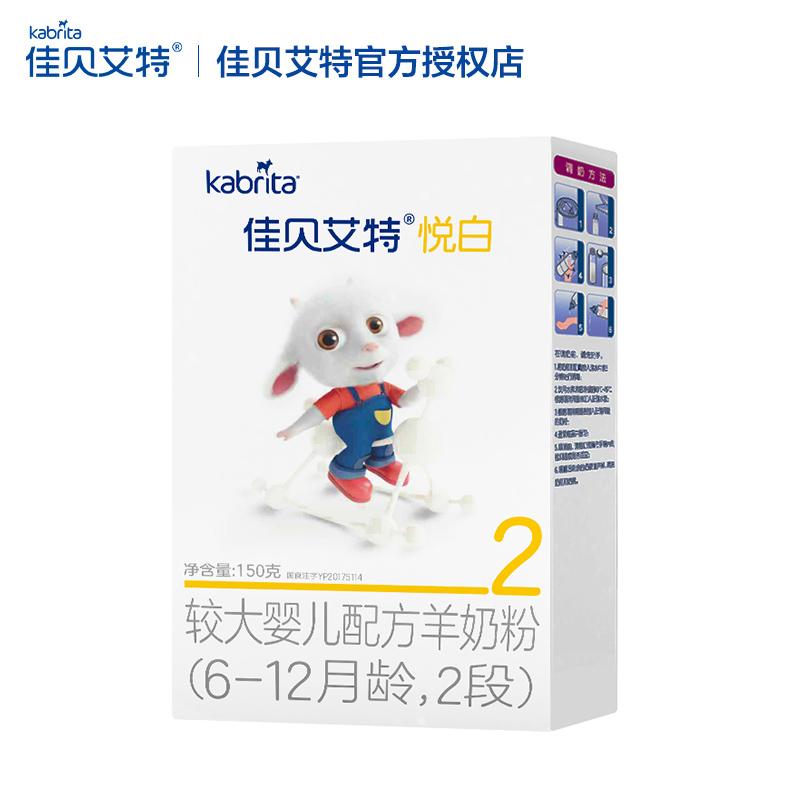 限购2盒佳贝艾特kabrita羊奶粉体验装2段悦白婴幼儿6-12个月150g