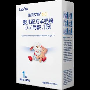 限购两盒  佳贝艾特悦白羊奶粉体验装1段婴幼儿新生儿0-6个月试用