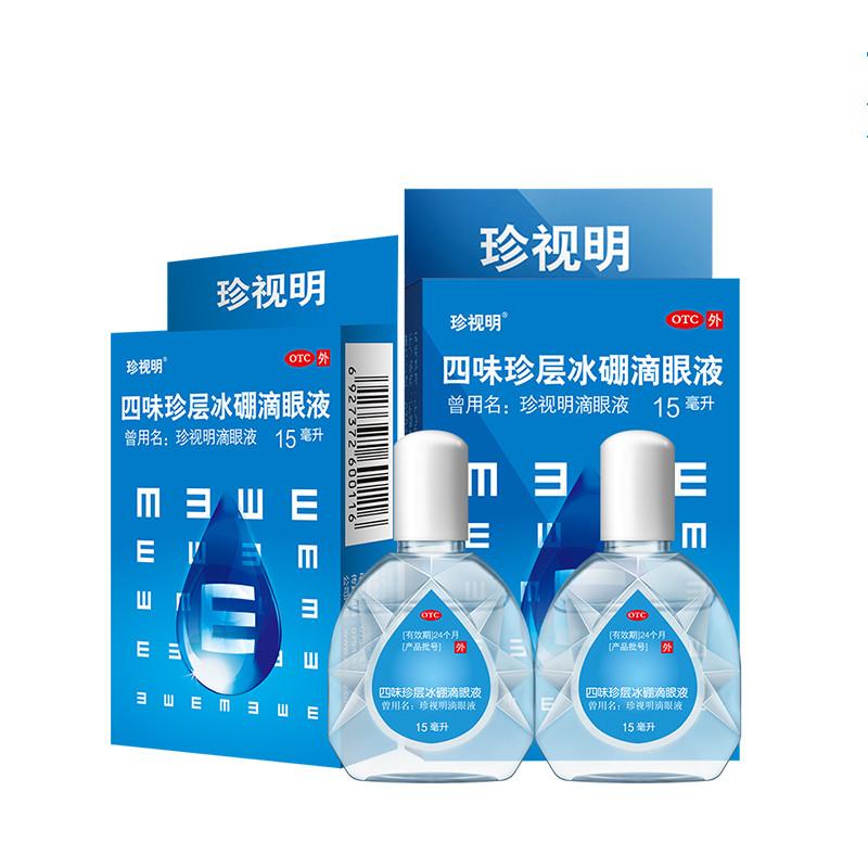 2瓶 珍视明眼药水15ml四味珍层冰硼滴眼液人工泪液眼疲劳远视官方
