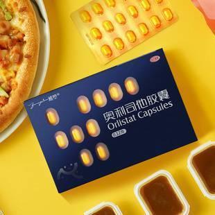 【雅塑】奥利司他胶囊礼盒装18粒