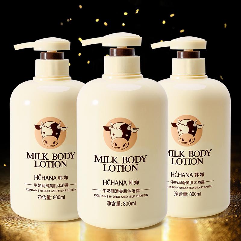 韩婵牛奶沐浴露家用香体持久留香乳液奶香味家庭装正品通用女男士