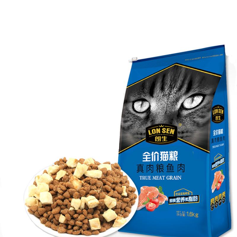 朗生全价猫粮成猫幼猫真肉粮20斤装鳕鱼冻干增肥发腮1到3月3.2斤