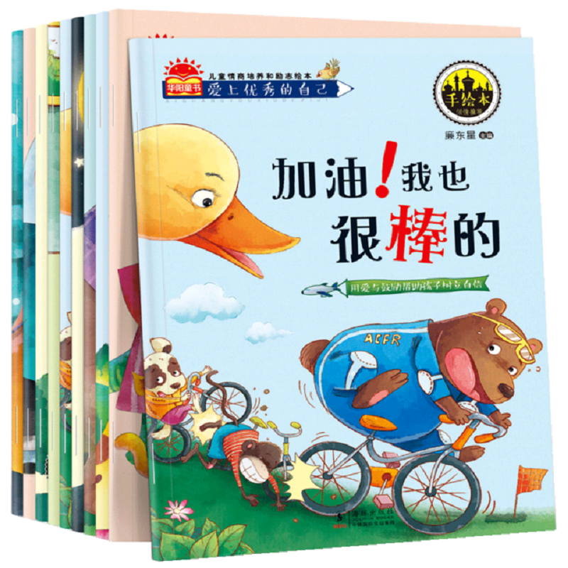 爱上优秀的自己全10册好习惯 儿童故事书0-3-6岁幼儿园书籍幼儿睡前故事情商培养 亲子早教励志成长图书绘本儿童有声故事