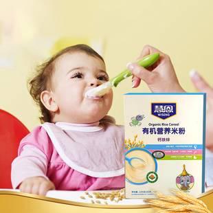 [有机米粉]婴幼儿宝宝高铁米粉米乳米糊辅