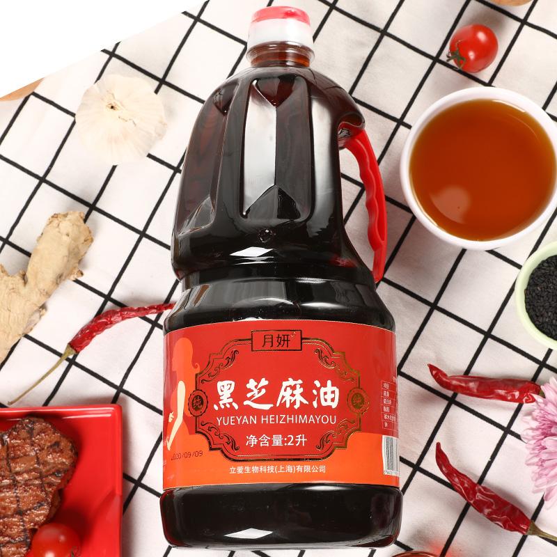 立爱纯黑芝麻油大桶2L产后调理补品胡麻油月子餐纯手工专用食用油