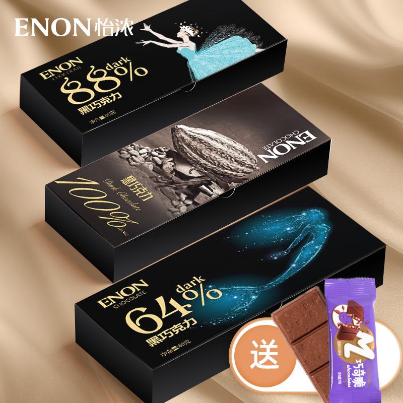 买1送1怡浓纯可可脂无糖黑巧克力礼盒装