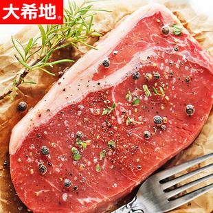 【大希地】家用牛排新鲜牛肉原肉整切10片儿童黑椒西冷牛扒套餐20