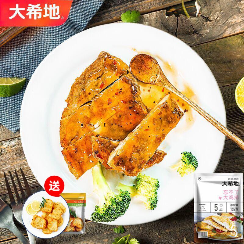 【大希地】鸡排鸡胸肉10片非油炸汉堡鸡扒家用鸡肉鸡块冷冻半成品