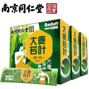 【同仁堂】大麦若叶青汁粉20包