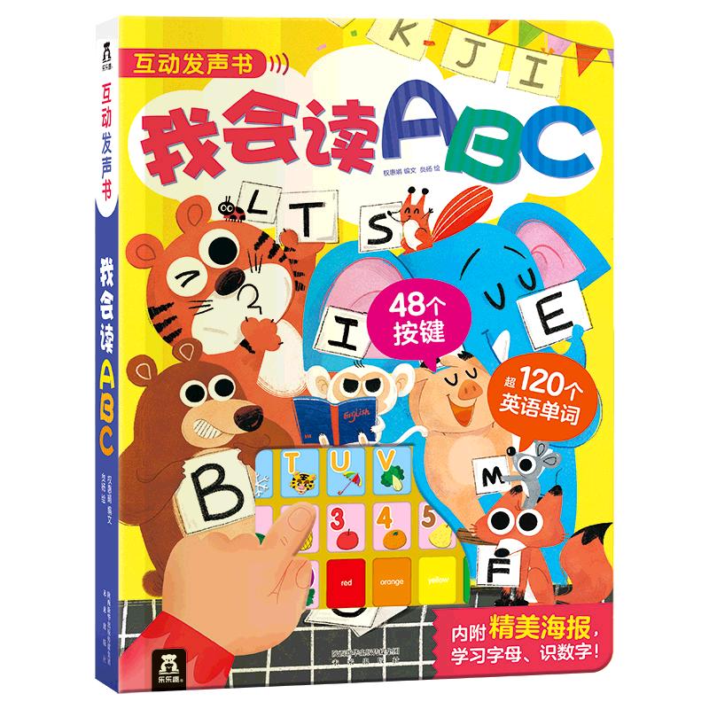 【乐乐趣旗舰店】我会读ABC互动发声书 2-3-4-5-6岁 早教发声书 英语启蒙 认知发声书 乐乐趣旗舰店直供 童书畅