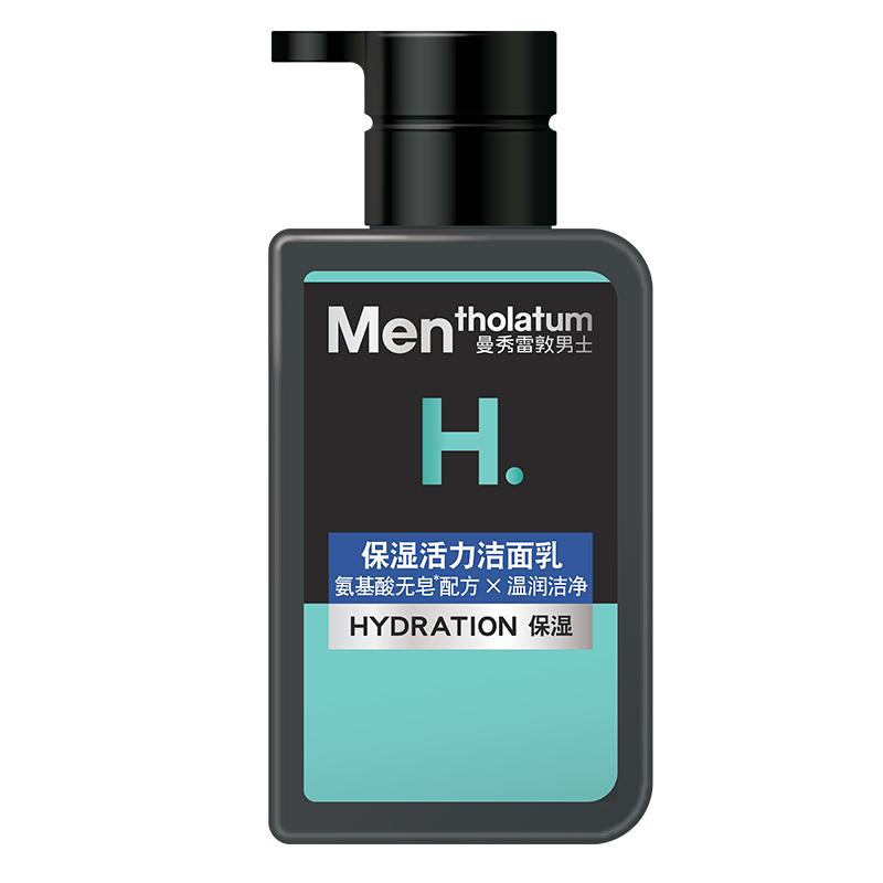 曼秀雷敦男士洗面奶保湿活力洁面乳补水保湿深层清洁毛孔护肤正品