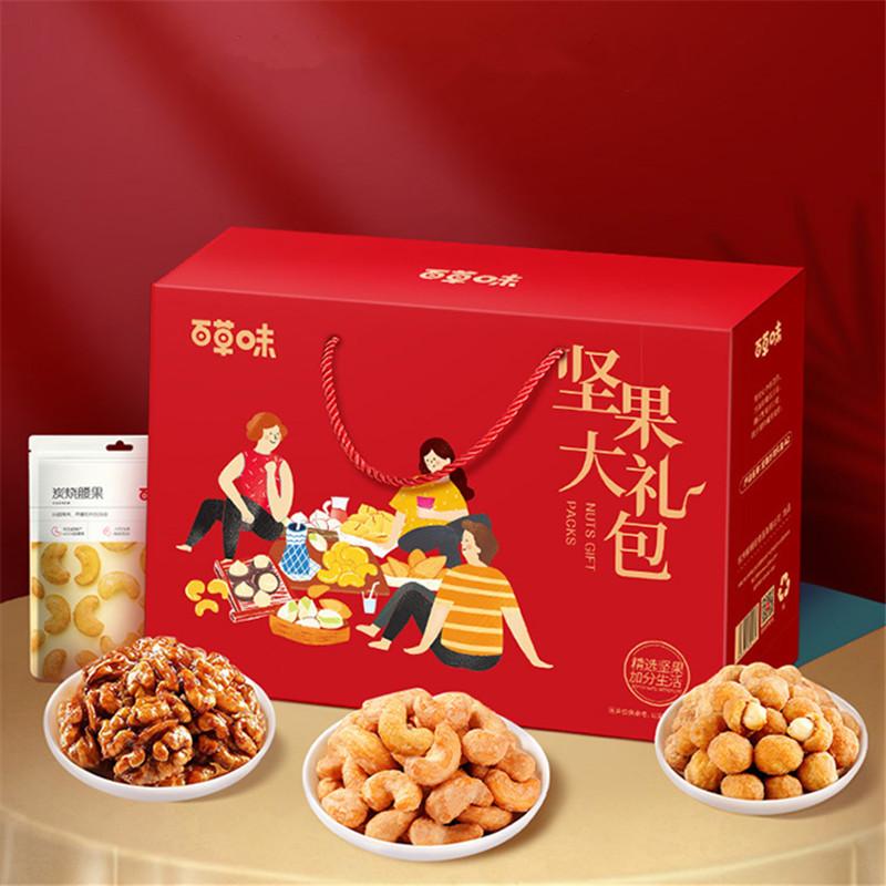 【百草味-坚果大礼包1534g/8袋】每日干果休闲零食混合一整箱礼盒