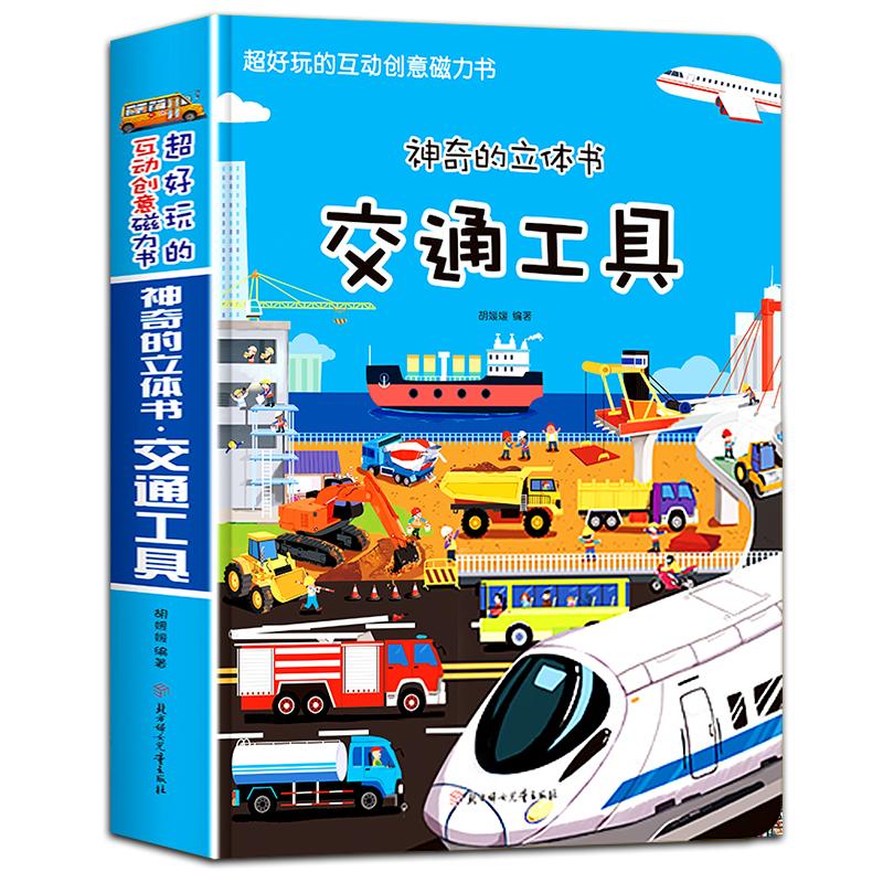 神奇的交通工具3d立体书超好玩的互动创意磁力书儿童立体书超101个机关益智0-1-2-3-6岁早教书机关汽车工程车认知玩