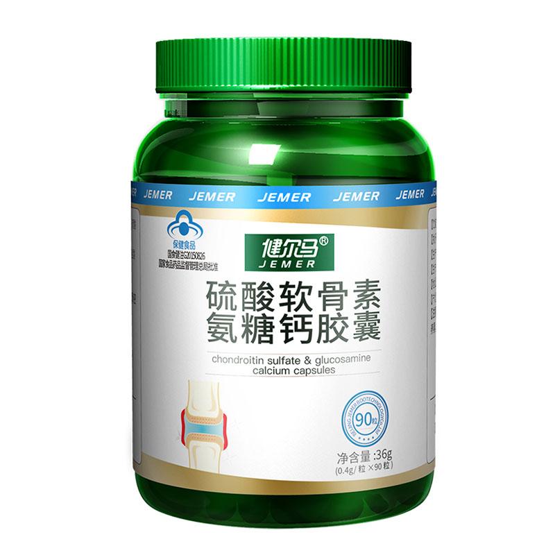 买2发4 健尔马 氨糖软骨素加钙胶囊90粒 钙片碳酸钙中老年 补钙