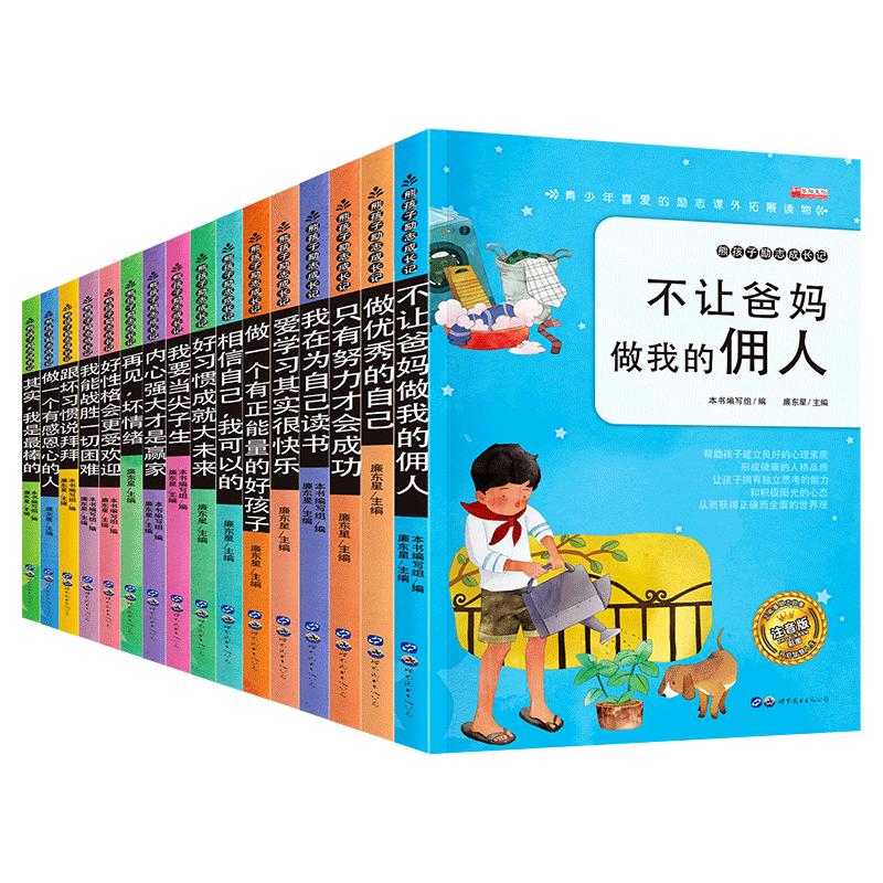 爸妈不是佣人我在为自己读书正版 一二三年级课外书必读小学生课外阅读书籍注音版7-10岁图书带拼音8-12岁儿童读物励志成