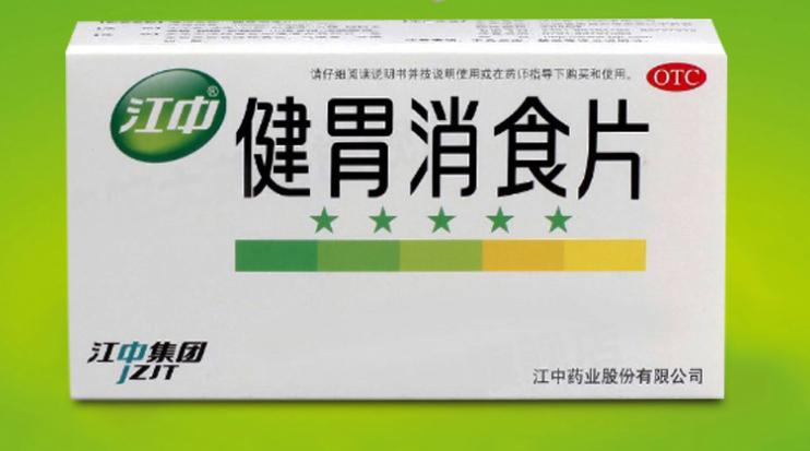 包邮}江中牌健胃消食片32片成人消化不良腹胀家庭装脘腹胀满