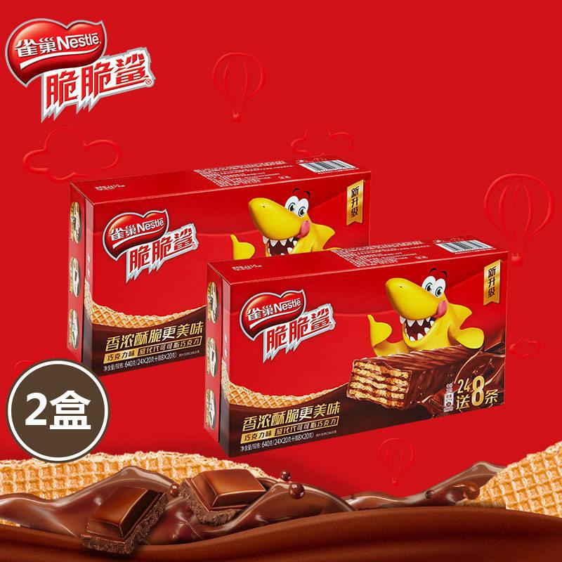 包邮雀巢脆脆鲨巧克力威化饼干32条*2网红休闲零食限量代餐礼盒