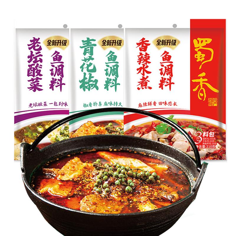 蜀香鱼调料3口味组合 老坛酸菜鱼水煮鱼青花椒藤椒鱼佐料川味底料