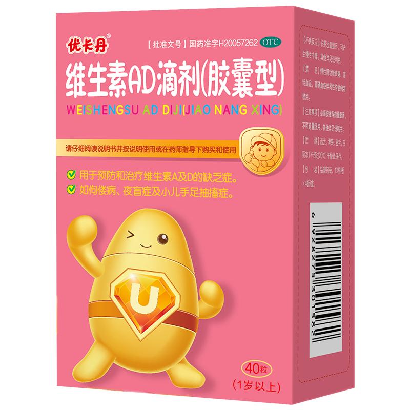 3盒]优卡丹维生素ad滴剂120粒鱼肝油乳婴儿儿童补钙d滴剂维生素d