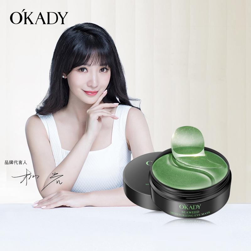 OKADY 绿眼膜贴补水保湿紧致淡眼纹轻柔凝肌滋养细腻眼贴膜女
