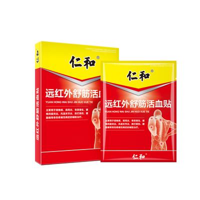 仁和肩周炎颈椎病贴膏腰间盘突出膏贴腰肌劳损腰椎疼膏药骨质增生
