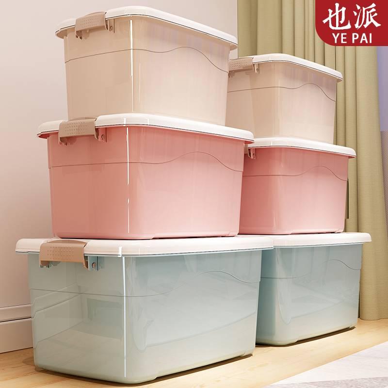 收纳箱衣服玩具整理箱塑料带盖家用衣物储物盒子特大号清仓三件套