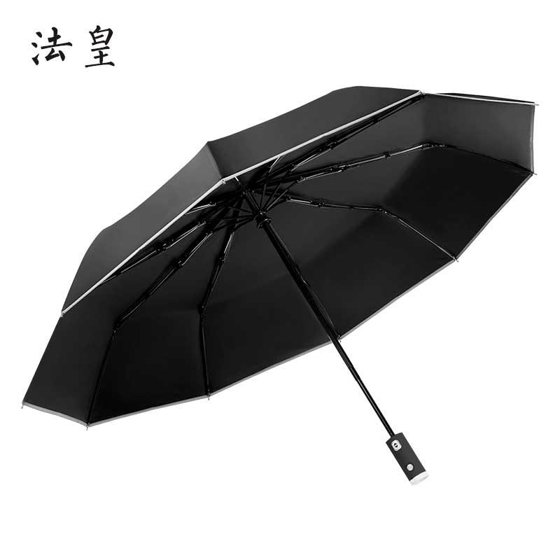 全自动晴雨伞折叠男女两用大号双人超大学生定制帅气反向定制logo