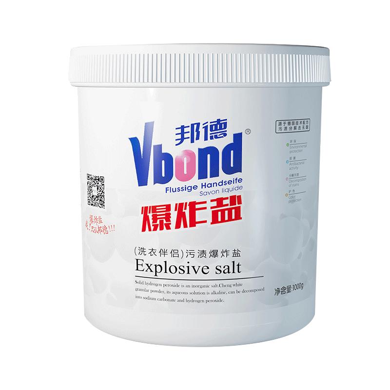 邦德污渍爆炸盐强力去污渍彩漂婴儿桶装活氧彩漂粉2桶【第二代】