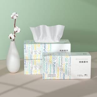 全棉时代洗脸巾纯棉一次性洁面巾盒装抽纸棉柔巾卸妆美容干湿两用