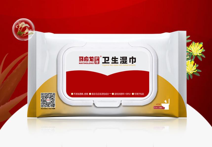 马应龙湿厕纸专用卫生湿巾杀菌棉柔家庭实惠装40片*3包官方正品