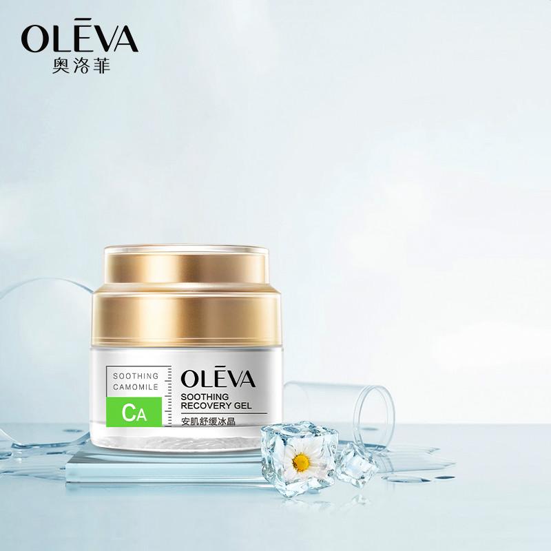 新老混发 奥洛菲洋甘菊安肌舒护冰晶 改善泛红干痒修护角质层护肤