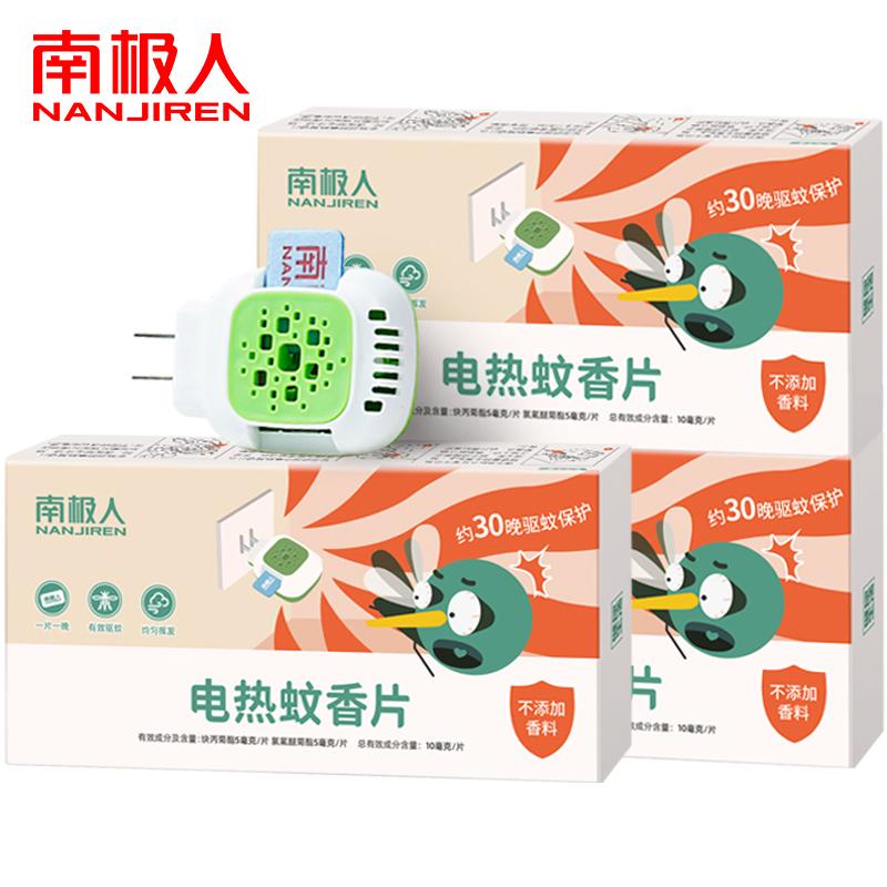 南极人电热蚊香片送加热器家用插电式驱蚊灭蚊片无味婴儿孕妇
