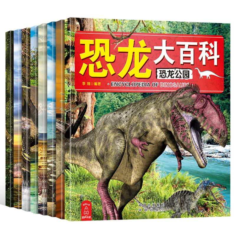快抢!【全8册】恐龙大百科全书