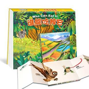 乐乐趣 儿童立体书3d翻翻书早教书