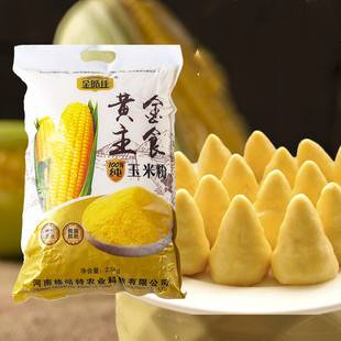 玉米面粉馒头细面粗粮家用5斤袋装窝窝头棒子面面条淀粉新鲜杂粮
