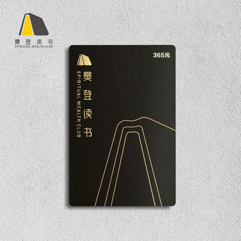 樊登读书vip樊登会员卡读书卡攀登21天会员月卡樊登读书会优惠卡