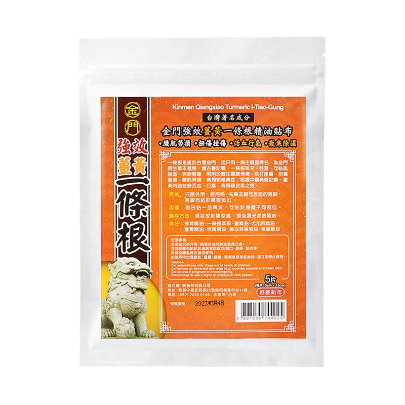 台湾金门一条根舒筋活络精油膏贴布肌肉酸痛缓解肩膀腰腿膝疼痛
