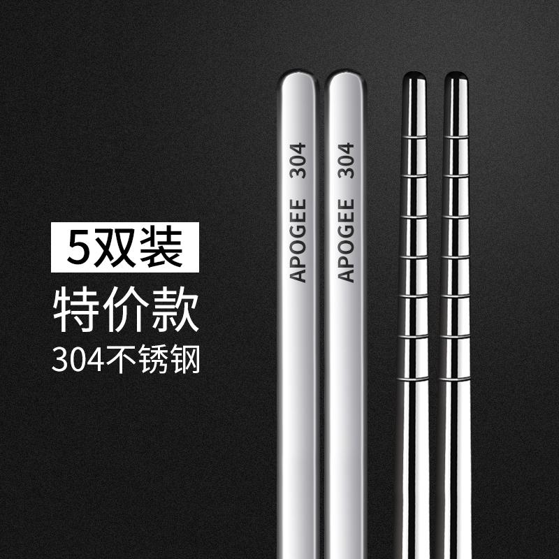 316不锈钢筷子304家用防滑防霉一人一筷耐高温家庭装公筷银铁快子