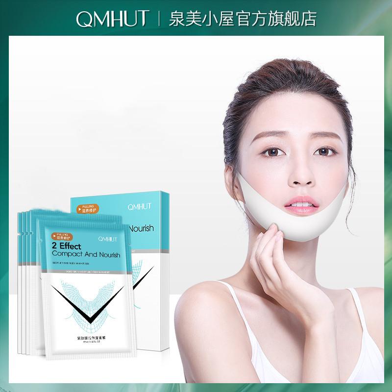 QMHUT v脸面膜提拉紧致淡纹保湿面膜挂耳式收双下巴补水神器