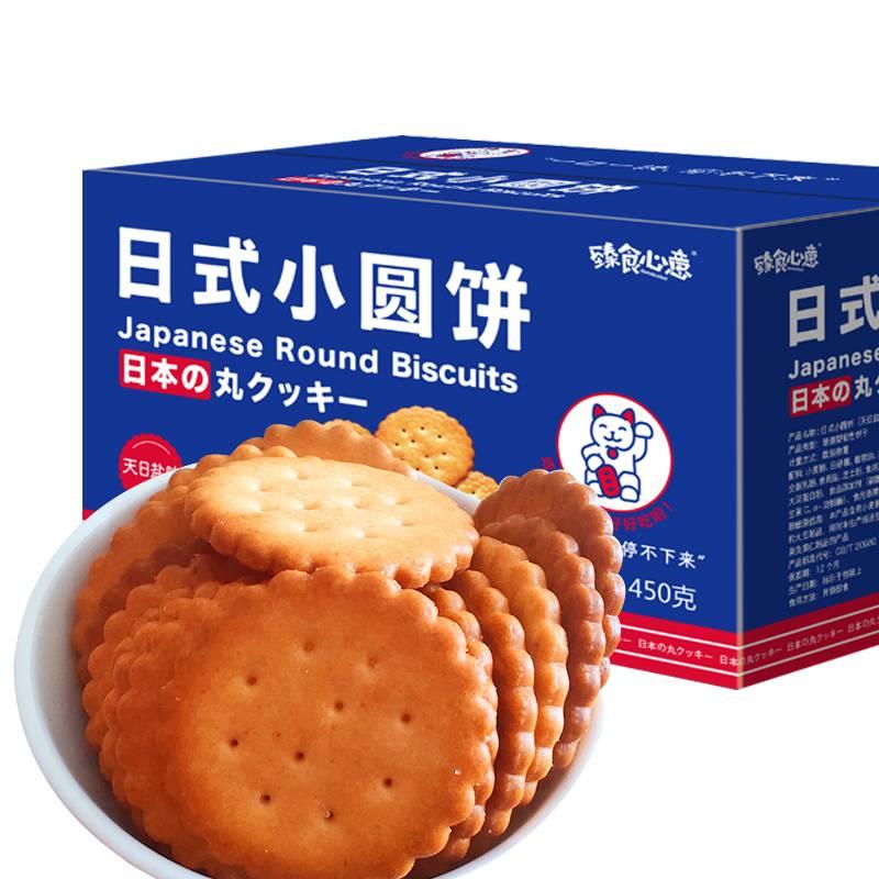 【包邮】臻食心意日式海盐小圆饼干450g网红零食整箱休闲食品