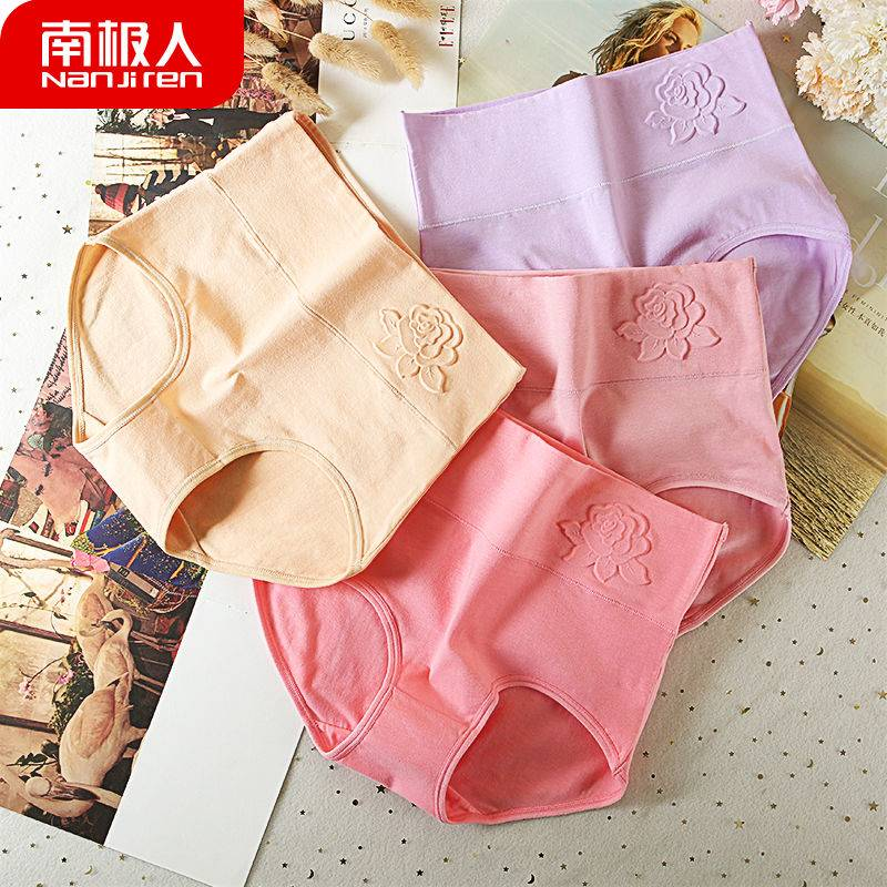 【南极人正品】3-5条95%棉大码女士内裤女纯棉中高腰收腹三角裤头