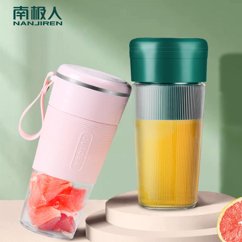 南极人便携式榨汁机家用水果小型电动炸果汁机迷你充电学生榨汁杯