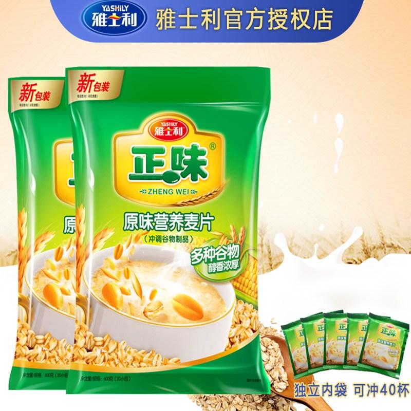 雅士利正味营养麦片谷物学生早餐成人代餐即食冲调燕麦片600g*2袋