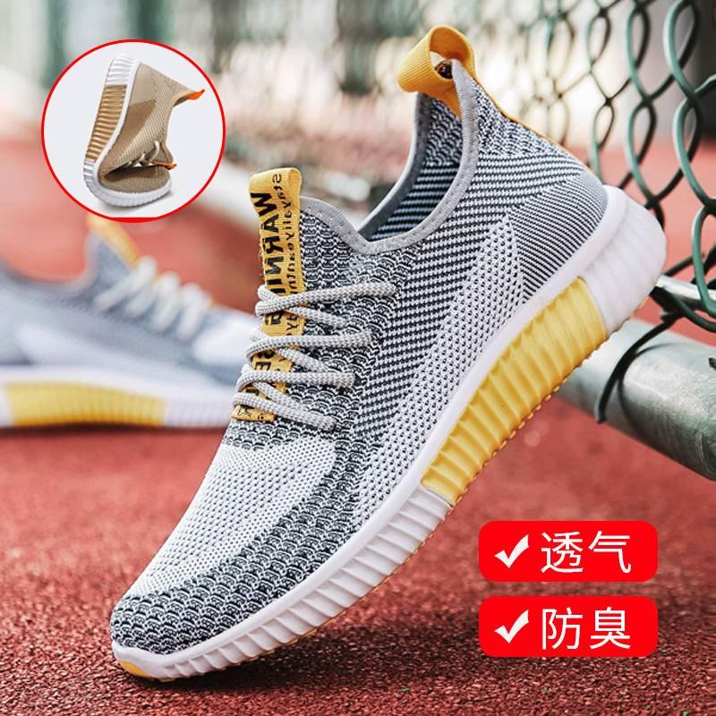 2021春夏新款飞织透气男鞋男士休闲运动鞋时尚青少年户外跑步鞋子