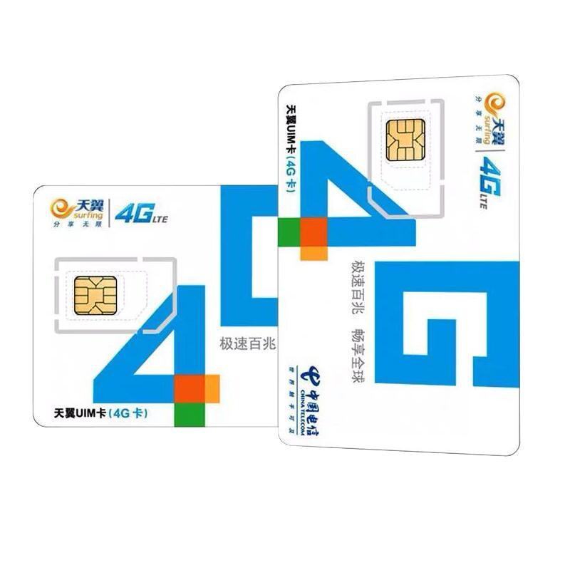 中国电信星卡日租版电话卡纯流量上网200G不限速底月租100分钟